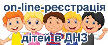 Онлайн-реєстрація дітей