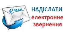 Надіслати електронне звернення