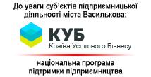 Програма КУБ