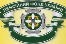 Переваги користування веб-порталом Пенсійного фонду України