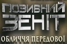 Фестиваль Позивний зеніт у Василькові