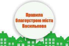 Чинні правила благоустрою території міста Васильків