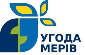 Васильків приєднався до європейської ініціативи «Угода мерів»