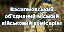 Васильківський об'єднаний міський військовий комісаріат