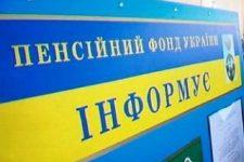 Пенсійний фонд України інформає ветеранів війни та прирівняних до них осіб