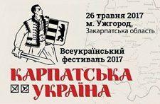 В Ужгороді відбудеться Всеукраїнський фестиваль «Карпатська Україна»