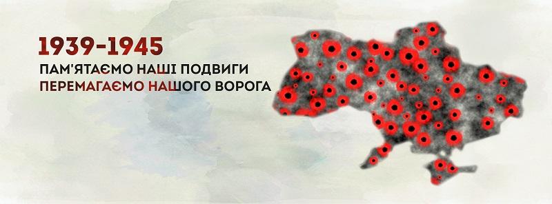 Вітання Васильківського міського голови Володимира Сабадаша з нагоди відзначення Дня пам'яті і примирення та Дня перемоги над нацизмом у Другій світовій війні