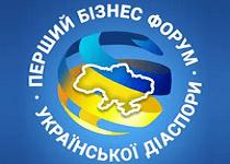 Перший бізнес-форум української діаспори