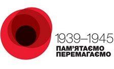 Заходи з нагоди відзначення 72 річниці з дня Перемоги над нацизмом у Другій світовій війні